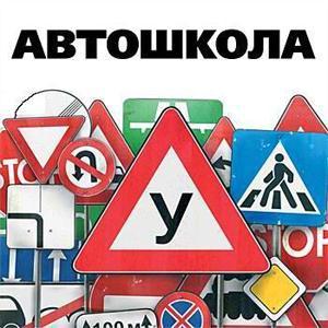 Автошколы Добрянки