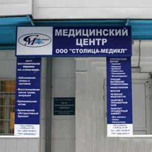 Медицинские центры Добрянки