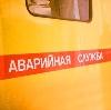 Аварийные службы в Добрянке
