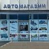 Автомагазины в Добрянке