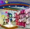 Детские магазины в Добрянке