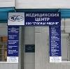 Медицинские центры в Добрянке
