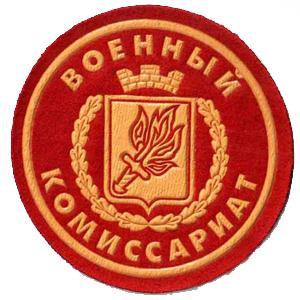 Военкоматы, комиссариаты Добрянки